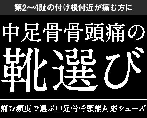 中足骨骨頭痛 ~前足部の痛み❷~【中足骨骨頭痛症】
