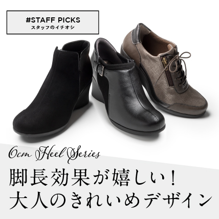 STAFF PICKS 116シリーズ