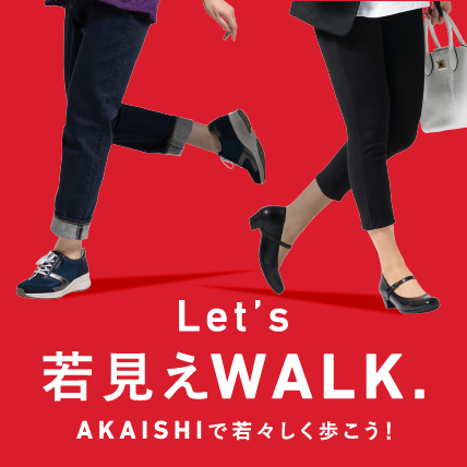 Let's 若見えWALK