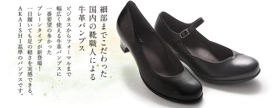細部までこだわった 国内の靴職人による 牛革パンプス