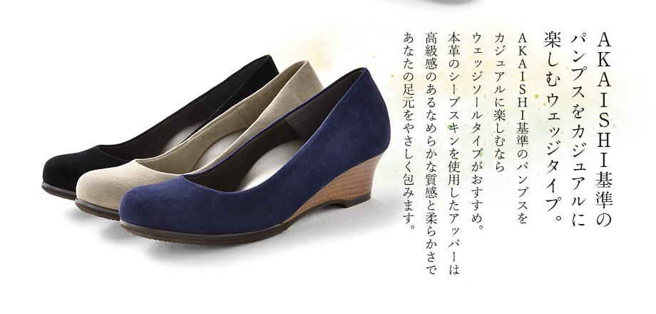 AKAISHI基準の パンプスをカジュアルに 楽しむウェッジタイプ。