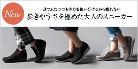 135スリッポン/レースアップ