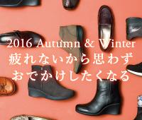 2016年秋冬新商品