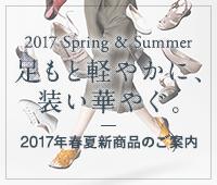 2017年春夏新商品特集