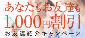 お友達紹介キャンペーン