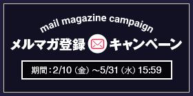 メルマガ登録キャンペーン