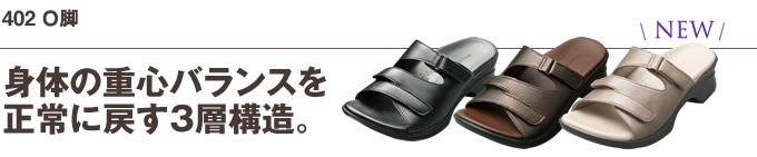 ブラック/ブロンズ ArchFitter402 O脚 6,300円(税込)