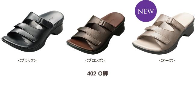 ArchFitter402 O脚 6,300円(税込)身体の重心バランスを正常に戻す3層構造。