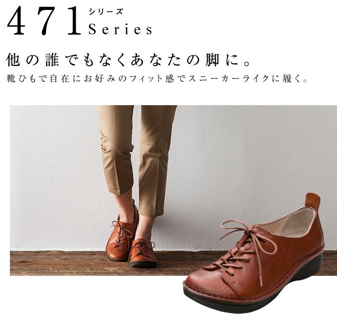 471 シリーズ 他の誰でもなくあなたの脚に。