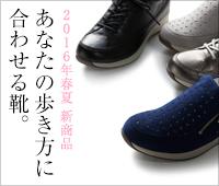 135レースアップ/スリッポン
