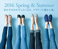 2016年春夏 新商品一覧