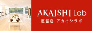 AKAISHI Lab 直営店 アカイシラボ