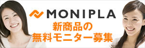 MONIPLA 新種品の無料モニター募集